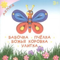 Юденкова Л. Лепка 3+. Бабочка. Пчёлка. Божья коровка. Улитка.