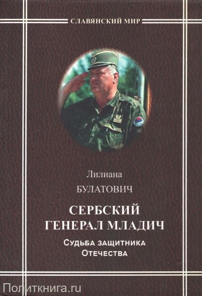 Булатович Л. Сербский генерал Младич. Судьба защитника Отечества