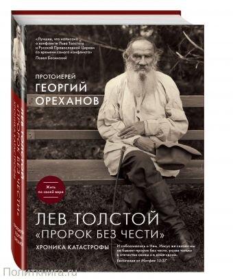 """Ореханов Г. Лев Толстой. """"Пророк без чести"""""""