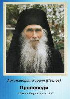 Архимандрит Кирилл (Павлов). Проповоди