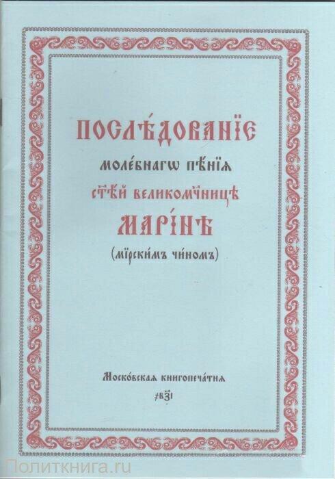 Последование молебного пения святой великомученице Марине (мирским чином) на церковнославянском языке