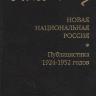Ильин И. Новая национальная Россия. Публицистика 1924–1952 гг.