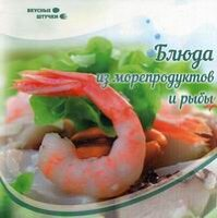 Сладкова З. Блюда из морепродуктов и рыбы