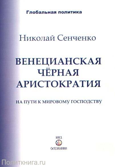 Сенченко Н.И. Венецианская черная аристократия на пути к мировому господству
