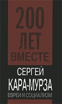 Кара-Мурза С.Г. Евреи и социализм