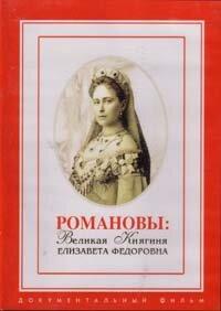 DVD. Романовы. Великая Княгиня Елизавета Федоровна