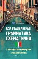 Корелова Н.Г. Вся итальянская грамматика схематично с наглядными примерами и упражнениями.