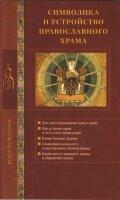 Калинина Г.В. Символика и устройство православного храма