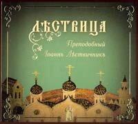 CD. Лествица преподобного Иоанна Лествичника. Аудиокнига