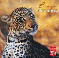 """Календарь на 2016 год на скрепке """"В мире животных"""" (КР10-16114)"""