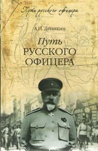 Деникин А.И. Путь русского офицера