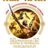 Абрашкин А.А. Мы – арии. Истоки Руси