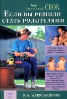 """Александрова В. Если вы решили стать родителями. """"Наш Россиский Спок"""""""