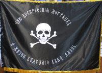 Флаг. Знамя генерала Бакланова