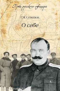 Семенов Г.М. О себе