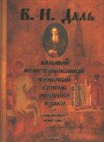 Даль В.И. Большой иллюстрированный толковый словарь русского языка: современное написание