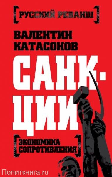 Катасонов В.Ю. Санкции. Экономика для русских