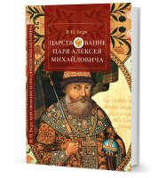 Берх В.Н. Царствование царя Алексея Михайловича