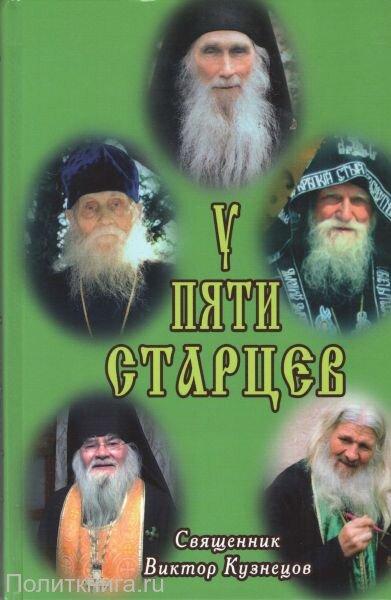 Священник Виктор Кузнецов. У пяти старцев