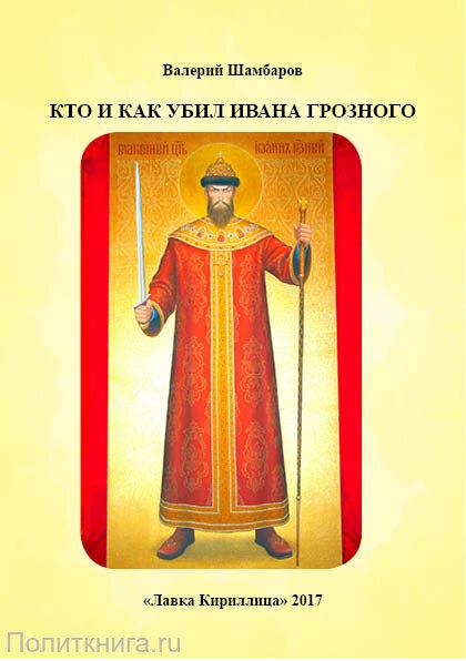 Шамбаров В.Е. Кто и как убил Ивана Грозного
