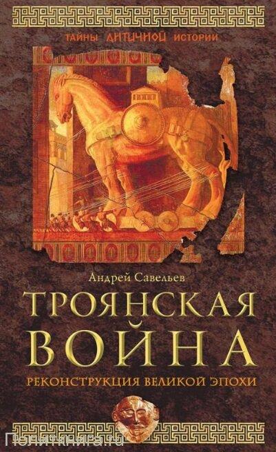 Савельев А.Н. Троянская война. Реконструкция великой эпохи