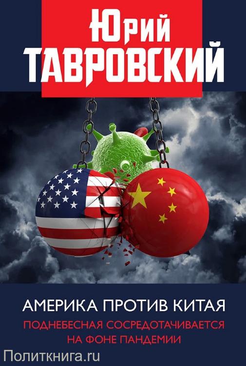 Тавровский Ю.В. Америка против Китая. Поднебесная сосредотачивается на фоне пандемии