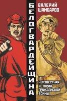 Шамбаров В.Е. Белогвардейщина. Неизвестная история Гражданской войны