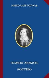 Гоголь Н.В. Нужно любить Россию