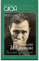 Ягункова Л.Д. Василий Шукшин. Земной праведник