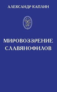 Каплин А.Д. Мировоззрение славянофилов. История и будущее России