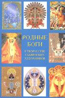 """Лозко Г.С., Тулаев П.В. """"Родные Боги в творчестве славянских художников"""""""