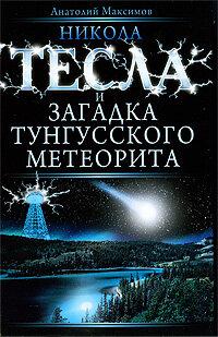 Максимов А. Никола Тесла и загадка Тунгусского метеорита