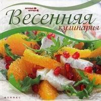 Солнечная М. Весенняя кулинария