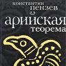 Пензев К.А. Арийская теорема