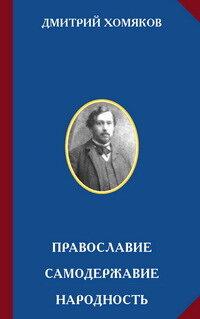 Хомяков Д.А. Православие. Самодержавие. Народность