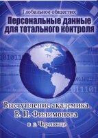 DVD. Персональные данные для тотальноголя