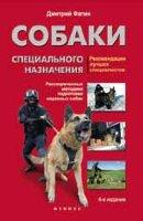 Фатин Д.А. Собаки специального назначения