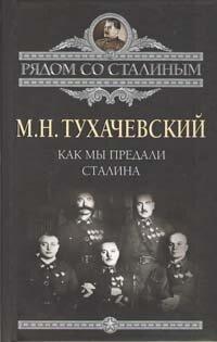 Тухачевский М.Н. Как мы предали Сталина