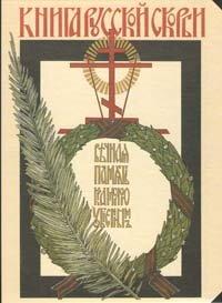 Книга Русской Скорби. Памятник русским патриотам, погибшим в борьбе с внутренним врагом