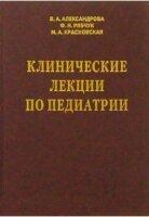 Александрова В. Клинические лекции по педиатрии