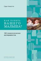 Чиккотти С. Как понять вашего малыша? 100 психологических экспериментов
