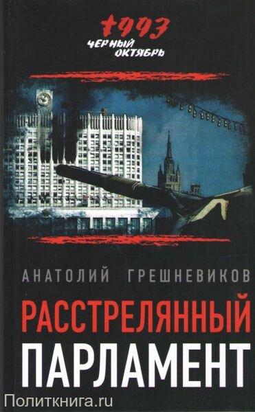 Грешневиков А.Н. Расстрелянный парламент