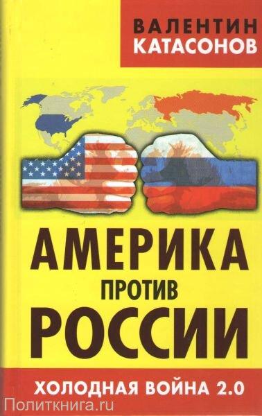 Катасонов В.Ю. Америка против России. Холодная война 2.0