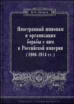 Зверев В.О. Иностранный шпионаж и организация борьбы с ним в Российской империи (1906–1914 гг.)