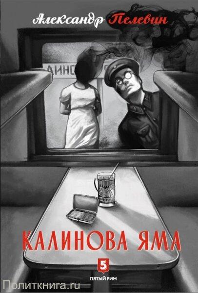 Пелевин А. Калинова яма