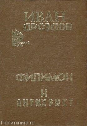Дроздов И. В. Филимон и Антихрист