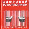 Четверикова О. Н. Цифровой тоталитаризм. Как это делается в России.