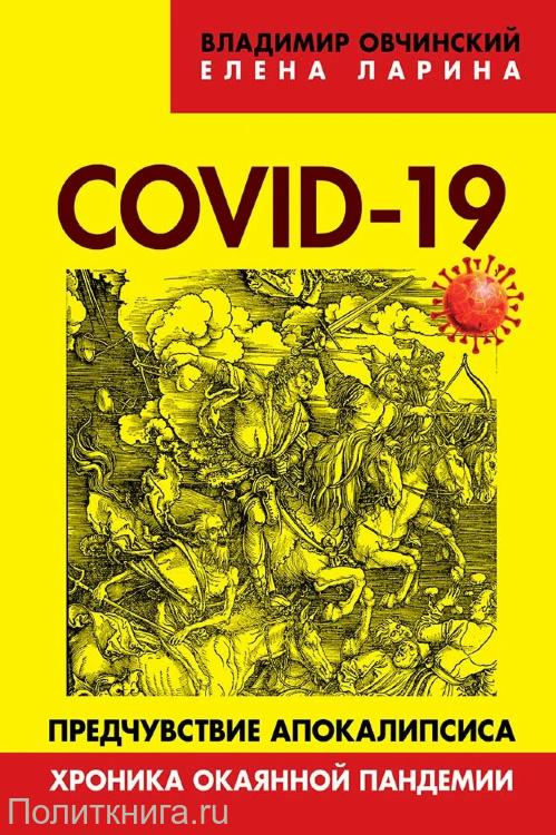 Ларина Е.С. , Овчинский В.С. Covid-19: предчувствие апокалипсиса. Хроника окаянной пандемии
