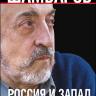 Шамбаров В.Е. Россия и Запад. Почему мы победим?