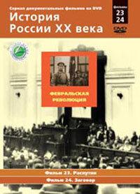 DVD. История России XX века. 23-24. Февральская революция. Диск 1